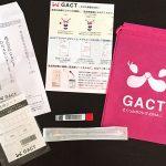 GACT 肥満遺伝子検査の口コミと効果 – 特徴から使い方を解説!