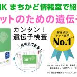 まちかど情報室 NHKで紹介!肥満遺伝子検査キットのジーンライフを解説!